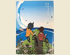 有川ひろ著『県庁おもてなし課』KADOKAWA