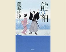 藤原緋沙子著『龍の袖』徳間書店