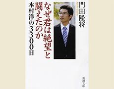 西村繁男著『にちよういち』童心社