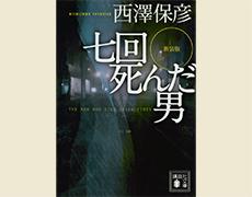西澤保彦著『新装版 七回死んだ男』講談社