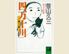 笹山久三著『四万十川ーあつよしの夏』河出文庫