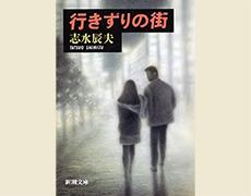 志水辰夫著『行きずりの街』新潮社