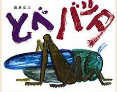 田島征三著『とべバッタ』偕成社