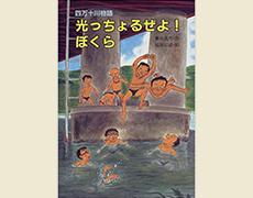 横山充男著『四万十川物語 光っちょるぜよ!ぼくら』文研出版