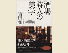 吉田類著『酒場詩人の美学』中央公論新社