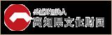 高知県文化財団