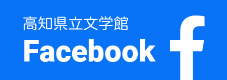 高知県立文学館 Facebookページ