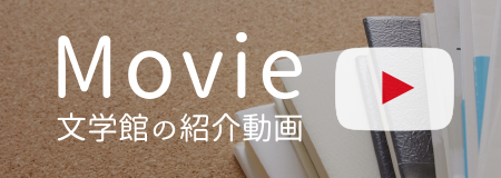 文学館の紹介動画