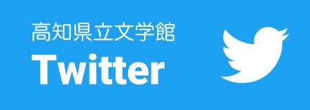 高知県立文学館 Twitter