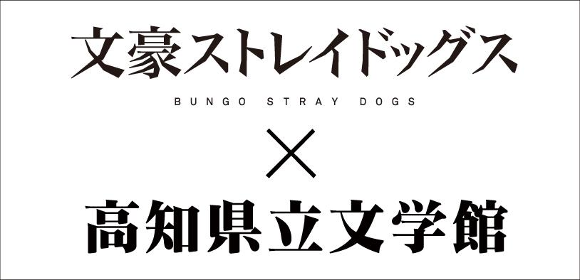文豪ストレイドッグス×高知県立文学館