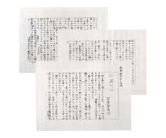 「仁淀川」原稿