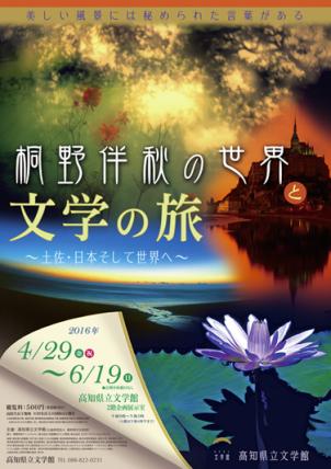 桐野伴秋の世界と文学館 ~土佐・日本そして世界へ~