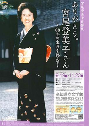 ありがとう。宮尾登美子さん~88年の生涯を偲んで~