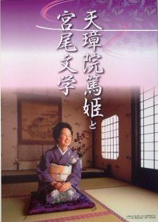 天璋院篤姫と宮尾文学
