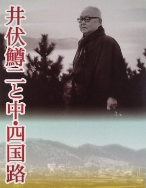 「井伏鱒二と中・四国路」展