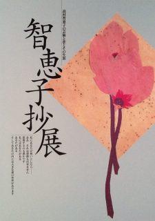 智恵子抄 展 高村智恵子の芸術と恋とその生涯