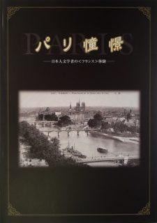 パリ憧憬 -日本人文学者の<フランス>体験-