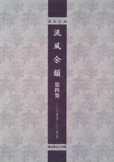 高知県立文学館講演記録 流風余韻 第四集