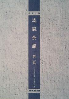 高知県立文学館講演記録 流風余韻 第二集