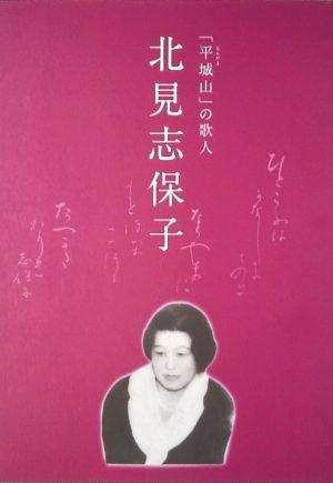 「平城山」の歌人 北見志保子 没後50年展