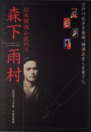 企画展図録「日本探偵小説の父 森下雨村」