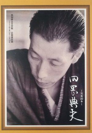 企画展『田岡典夫没後20年』 図録