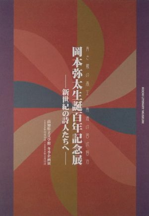 南海の宮沢賢治・青き霰の高士 岡本弥太生誕百年記念展 -新世紀の詩人たちへ-