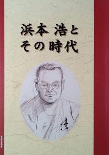 「浜本 浩とその時代」企画展図録