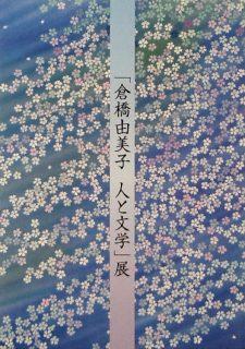 特別企画「倉橋由美子 人と文学」