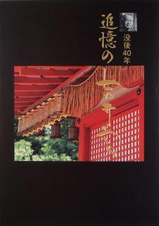 没後40年 追憶の吉井勇 展