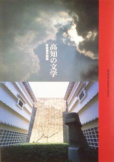 「高知の文学」常設展示図録