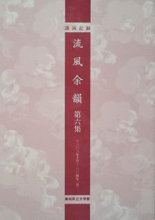高知県立文学館講演記録 流風余韻 第六集