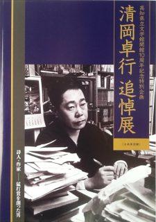 高知県立文学館開館10周年記念特別企画 清岡卓行 追悼展