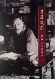 「夏目漱石-漱石山房の日々」 展
