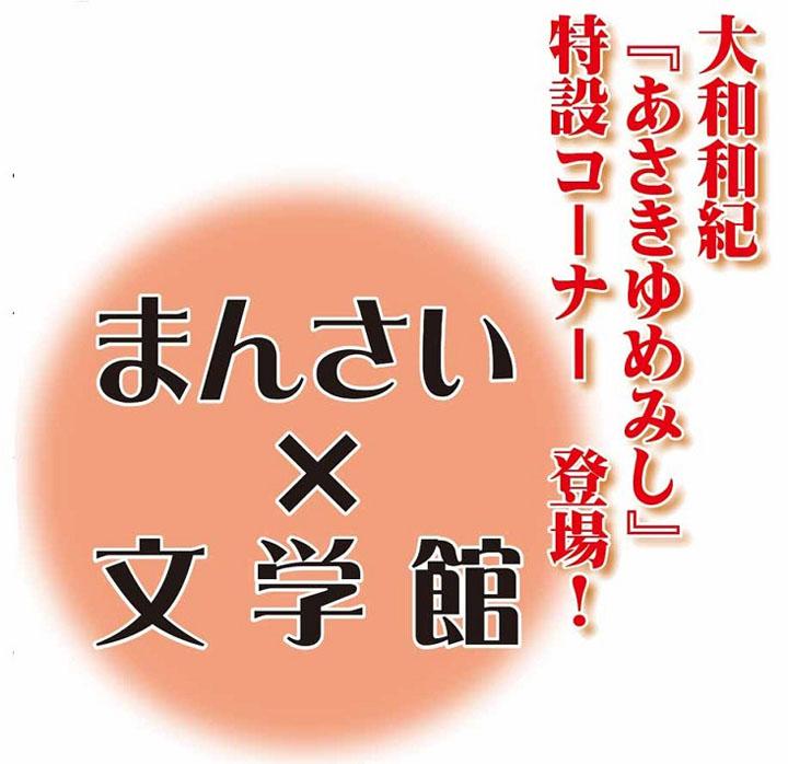 「あさきゆめみし」特設コーナーご覧いただけます!