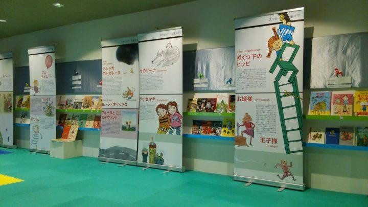 スウェーデン児童文学パネル展
