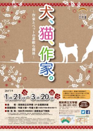 犬、猫、作家。~作家とペットの素敵な関係~