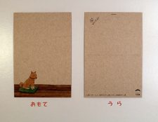 大原富枝の犬 三郎 ポストカード