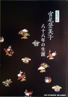 増補改訂版 宮尾登美子 八十八年の生涯