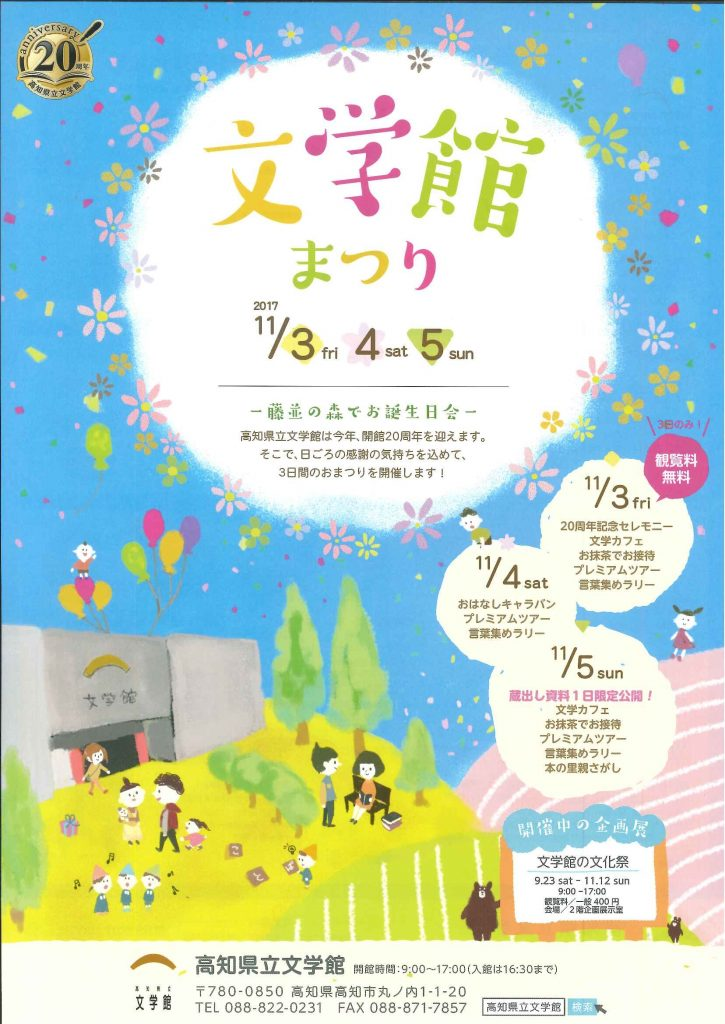 開館20周年記念「文学館まつり」開催!