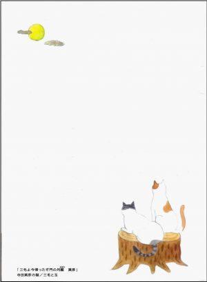 犬・猫クリアファイル