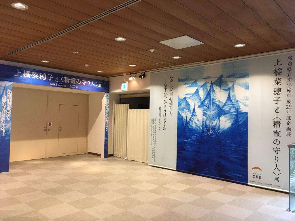 「上橋菜穂子と〈精霊の守り人〉展」がやってくる!