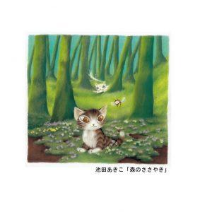高知県立文学館にダヤンがやってくる!!                        猫のダヤンサイン会