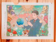 寺田寅彦オリジナルA4クリアファイル(メインビジュアル)