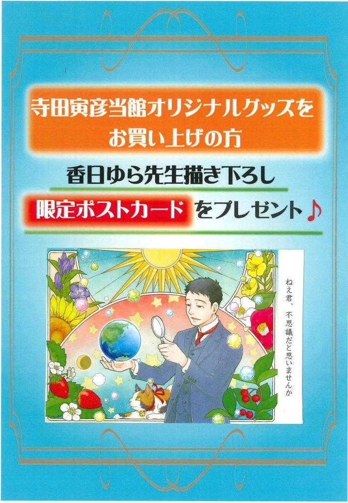 香日ゆら先生描き下ろし限定ポストカードプレゼントのお知らせ