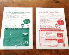 高知県立文学館の「文学散歩」