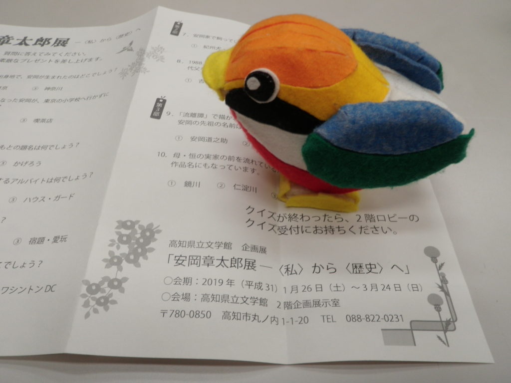 【安岡章太郎展】クイズを開催します!