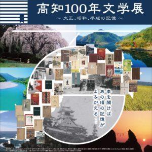 高知100年文学クイズ