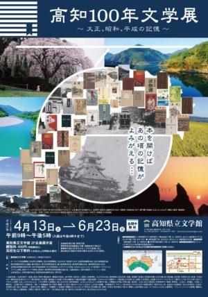 「高知100年文学展~大正、昭和、平成の記憶~」