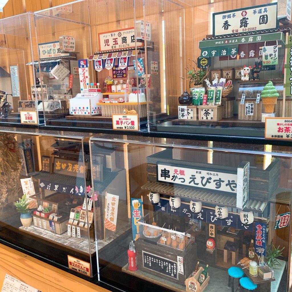 懐かしい昭和のお店